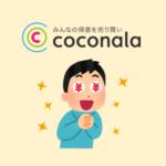 「ココナラ」でしっかり稼ぐための重要なポイント(プロフィール)
